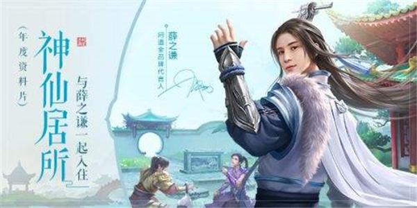 问道手游三周年庆典版下载