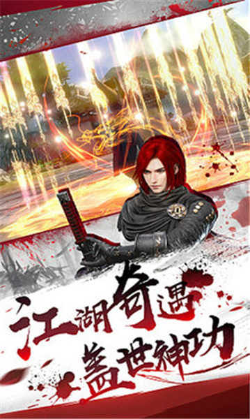 问剑官方最新版下载