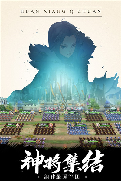 幻想Q传最新版下载