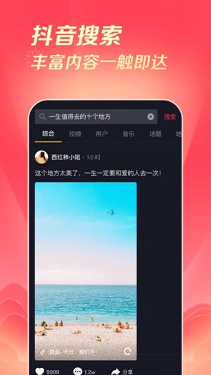 抖音极速版赚钱app下载