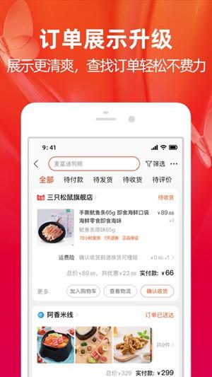 手机淘宝下载安装2021正版下载