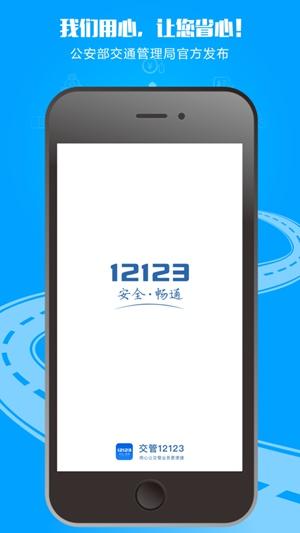 交管12123最新版本免费版本