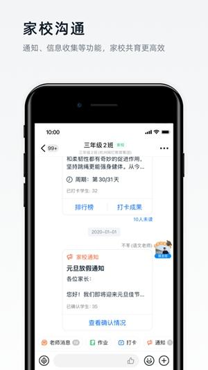 钉钉app下载手机版最新版