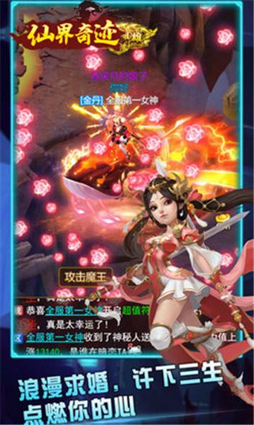 仙界奇迹最新手游版免费版本