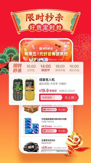 手机淘宝特价版最新版本最新版