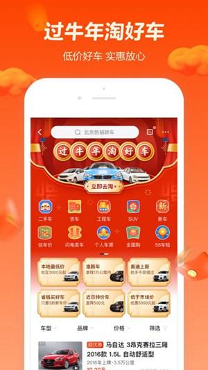 58同城app下载安装手机版本下载