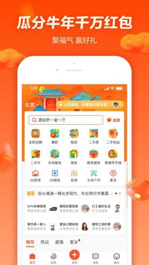 58同城app下载安装手机版本免费版本