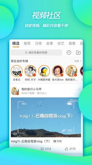 微博app下载安装2021版最新版