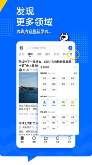 知乎app下载安装2021版