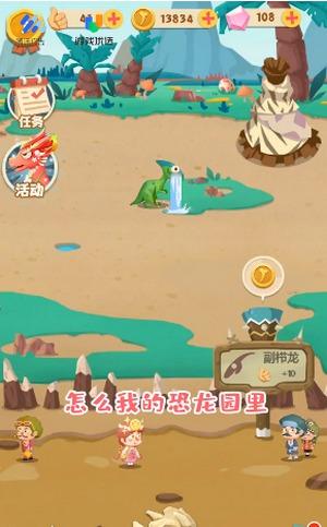 梦幻恐龙园破解版免费版本