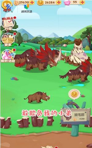 梦幻恐龙园破解版最新版