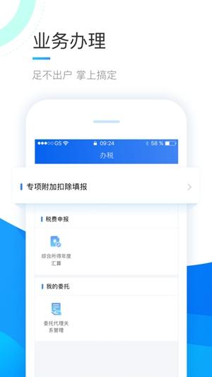 个人所得税app下载2021版