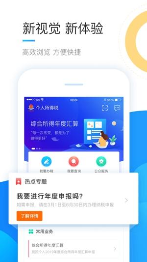 个人所得税app下载2021版最新版