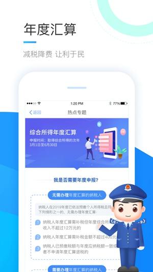 个人所得税app下载2021版下载