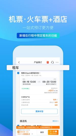 携程旅行app官方下载最新版最新版