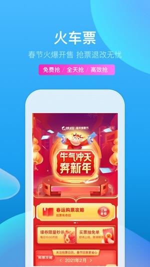携程旅行app官方下载最新版免费版本