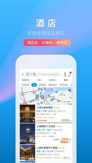 携程旅行app官方下载最新版下载