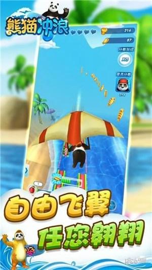 熊猫冲浪破解版最新版