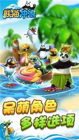 熊猫冲浪破解版免费版本