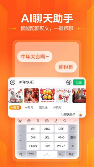 搜狗输入法2021最新版下载手机版最新版