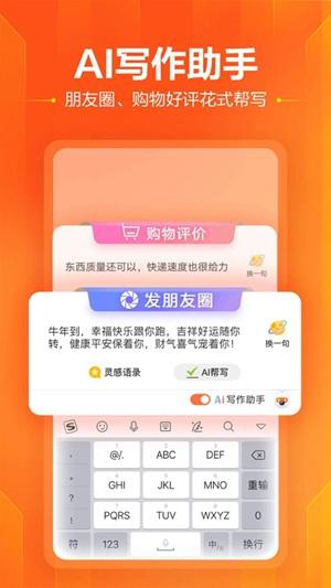 搜狗输入法2021最新版下载手机版
