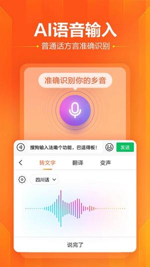搜狗输入法2021最新版下载手机版下载