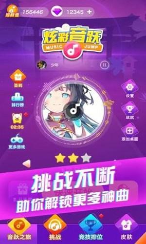 炫彩音跃破解版最新版
