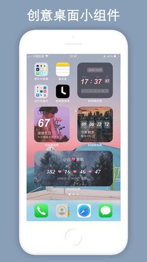 时间规划局app安卓版最新版