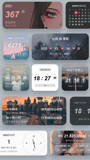时间规划局app安卓版免费版本