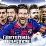 足球大师2020最新版