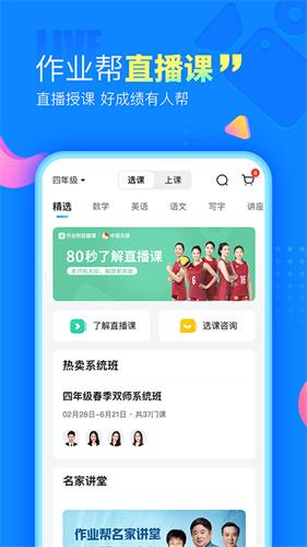 作业帮app官方最新版
