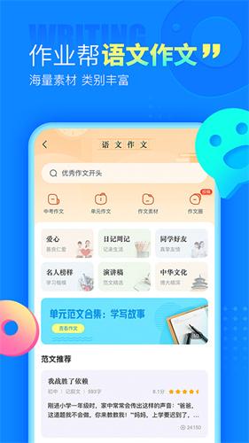 作业帮app官方免费版本