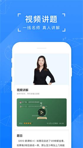 小猿搜题app官方