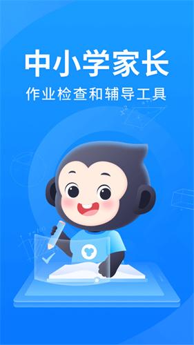 小猿搜题app官方免费版本