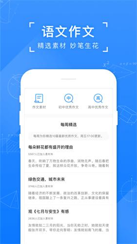 小猿搜题app官方最新版