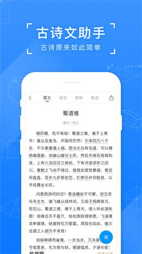 小猿搜题app官方下载