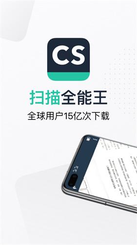 扫描全能王手机免费版最新版