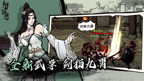 烟雨江湖手游官方下载免费版本