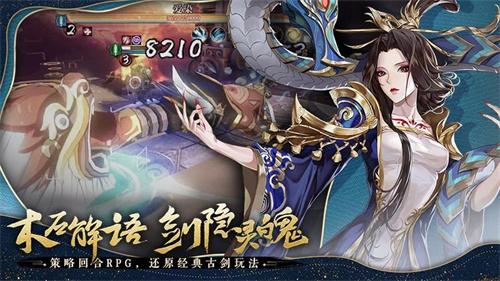 古剑奇谭木语人bilibili版下载最新版