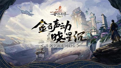 古剑奇谭木语人bilibili版下载免费版本