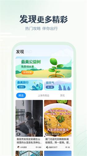 最美天气官方app下载最新版