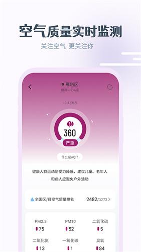 最美天气官方app下载