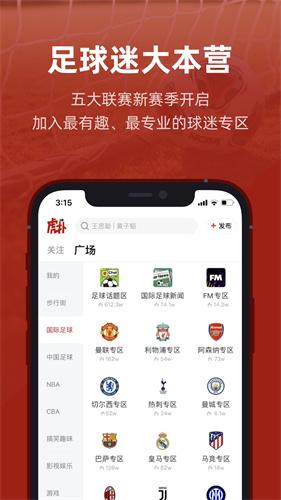 虎扑app官方下载安装下载