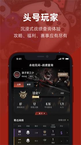 虎扑app官方下载安装最新版