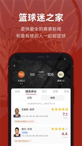 虎扑app官方下载安装免费版本