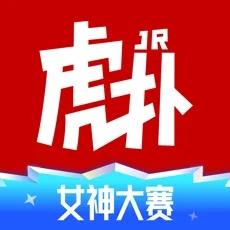 虎扑app官方下载安装