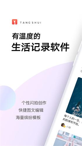 糖水app官方下载安装免费版本