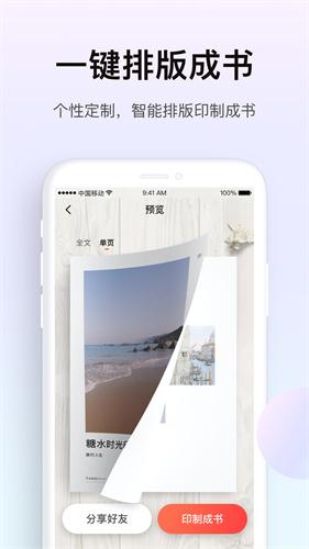 糖水app官方下载安装最新版
