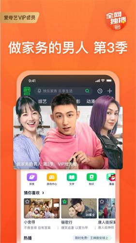 爱奇艺视频app下载安装免费下载下载