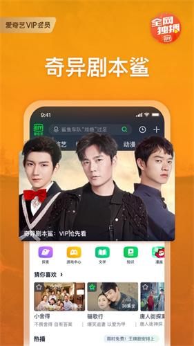 爱奇艺视频app下载安装免费下载免费版本